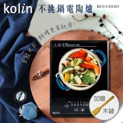 kolin歌林 黑晶不挑鍋電陶爐 KCS-UD1307(加贈木鏟)-庫