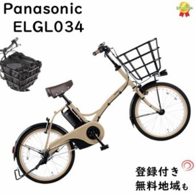 パナソニック グリッター BE-ELGL034T マットマロンベージュ  2021年モデル 電動アシスト自転車 12A 20インチ 小径(大)ぱ