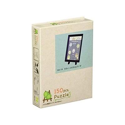 新品未使用エンスカイ 150ピース まめパズル ジグソーパズル すみっコぐらし すみっコのかんけいず(7.6x10.2cm)欧米輸入品
