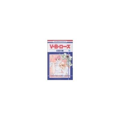 V・B・ローズ(14) 花とゆめC/日高万里(著者)