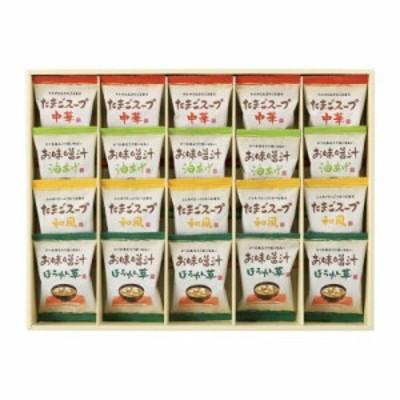 フリーズドライ「お味噌汁・スープ詰合せ」 AT-EO (仏事返礼向き)