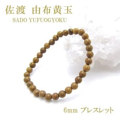 日本の石 佐渡 油布黄玉 6mmブレスレット 新潟県