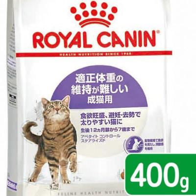 ロイヤルカナン 猫 アペタイト コントロール ステアライズド 適正体重の維持が難しい成猫用 生後12ヵ月齢から7歳まで 400g ジップ無し 関東当日便