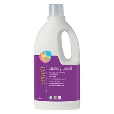 sonett(ソネット) ナチュラルウォッシュリキッド 2L 1個 衣料用洗剤