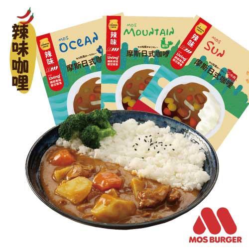 【MOS摩斯漢堡】日式咖哩包/調理包-辣味精選(200g/包)(雞/豬/牛)(1入)居家防疫
