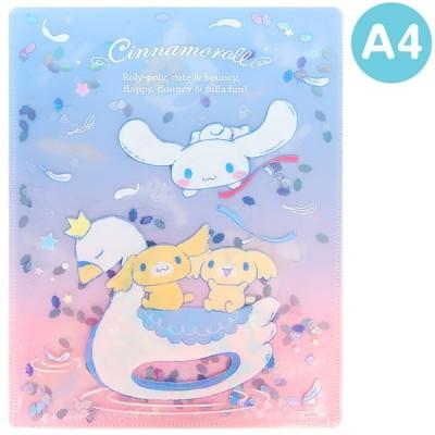 クリアファイル シナモロール 見開きタイプ A4サイズ キラキラ サンリオ sanrio キャラクター☆キュートなステーショナリー特集