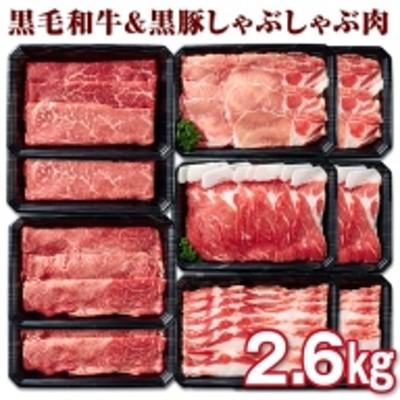 D4-2222/A4等級 黒毛和牛&黒豚しゃぶ肉セット 2.6kg 鹿児島産 すき焼き しゃぶしゃぶ に!