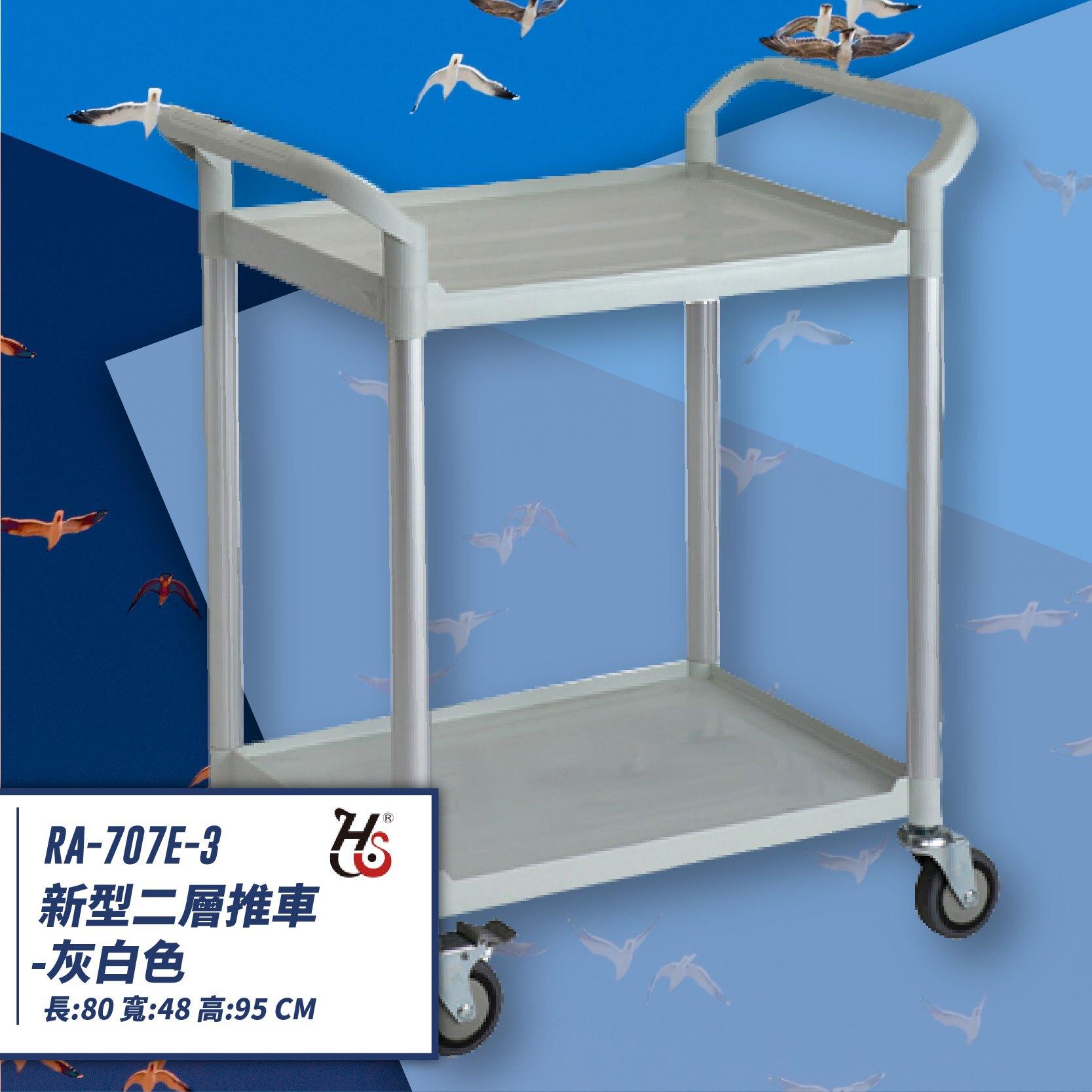 【推車嚴選】華塑 RA-707E-3 二層推車 置物台車 工作車 工具車 餐車 置物架 手推車 二層台車 清潔車 房務車