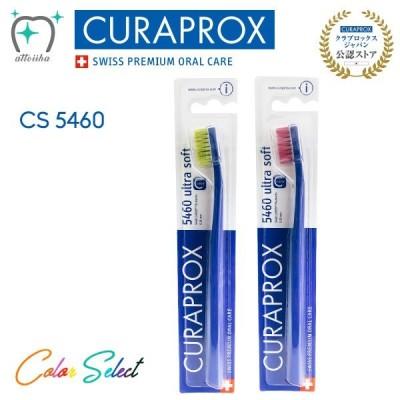 歯ブラシ CURAPROX クラプロックス  CS5460 柄の色 ブルー 1本 メール便送料無料