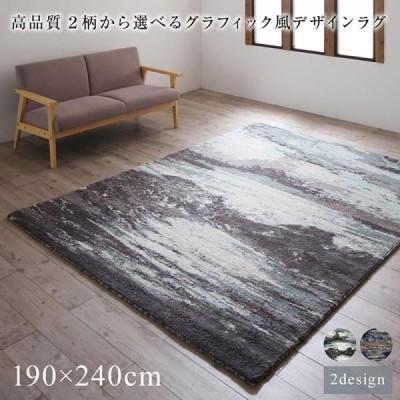 おしゃれ デザインラグ 190×240cm 畳約3畳分 ホットカーペット対応 絨毯 ダイニング リビング ラグマット
