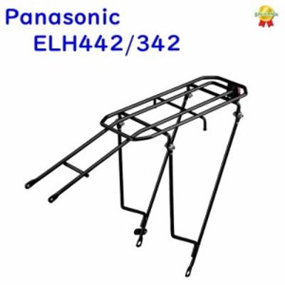 NCR1684S パナソニック リアキャリア BE-ELH442 ELH342A など 純正品(ヤ)ぱ