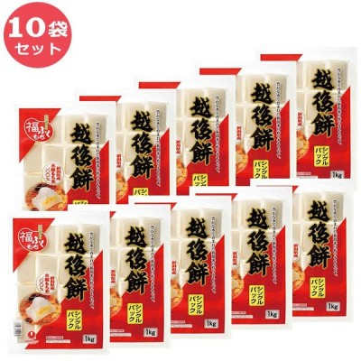 送料無料 マルシン食品 越後餅 新潟県産水稲もち米100% 1kg×10袋セット シングルパック