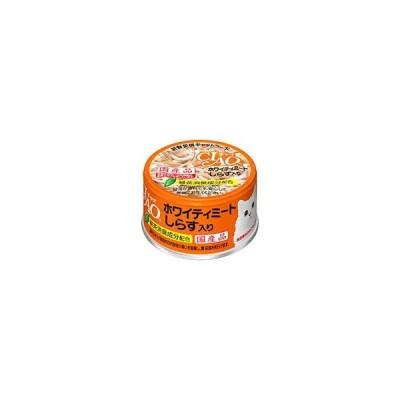 チャオ ホワイティ しらす入り 缶詰 85g (いなば チャオ CIAO )(キャットフード/ウェットフード・猫缶/ペットフード)(猫用品/ねこ ネコ/ペット用品)