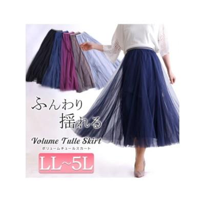 【大きいサイズ】大きいサイズ レディース ビッグサイズ 配色ゴムベルトチュールスカート 大きいサイズ スカート レディース