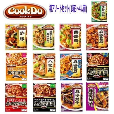 即食 時短食 レトルト 味の素 Cook Do クックドゥ 中華用 合わせ調味料 10個セット 関東圏送料無料 1箱3〜4人前 本格中華をご家庭で 新着