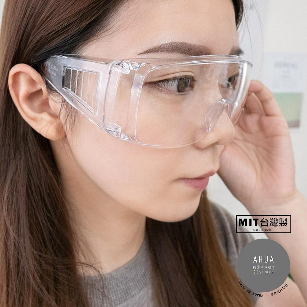 AHUA阿華有事嗎 抗刮防霧護目鏡 防護眼鏡 E0022 防飛沫 防塵 台灣製 美規歐規認證 外出必備