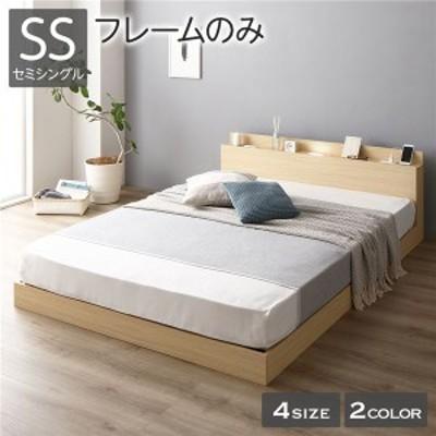 ベッド 低床 ロータイプ すのこ 木製 LED照明付き 棚付き ナチュラル セミシングル ベッドフレームのみ