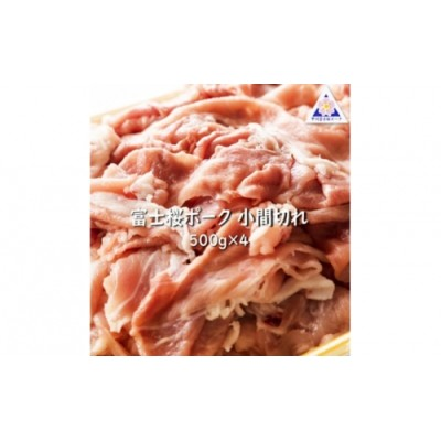 富士桜ポーク 小間切れ500g×4 ※第14回銘柄ポークコンテスト最優秀賞のこだわり豚!