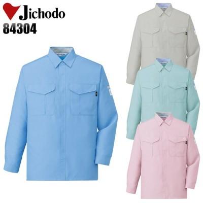 作業服 作業着 春夏 秋冬兼用 オールシーズン  長袖シャツ 自重堂Jichodo84304 女性サイズ対応