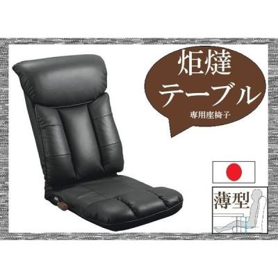 座椅子 炬燵 テーブル 専用 品番909307 日本製 受注生産 座面薄型 リクライニング スーパーソフトレザー 疲れにくい こだわりの安らぎ