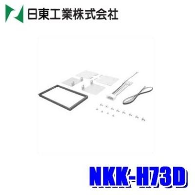 NKK-H73D 日東工業 BESTKIT 180mm2DINカーオーディオ・カーナビ取付キット ホンダ HH5/HH6系アクティバン用