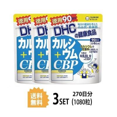 3パック DHC カルシウム+CBP 徳用90日分×3パック (1080粒) ディーエイチシー 栄養機能食品(カルシウム)