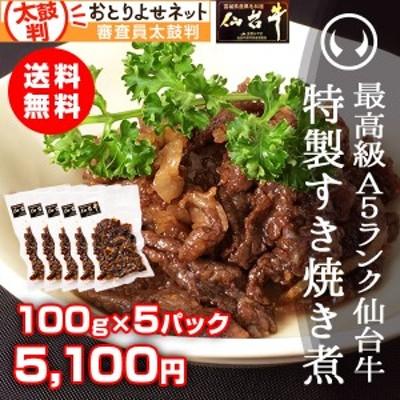 最高級A5ランク仙台牛すき焼き煮100g×5パック のしOK