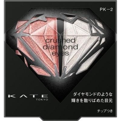 ケイト クラッシュダイヤモンドアイズ PK-2 (2.2g)