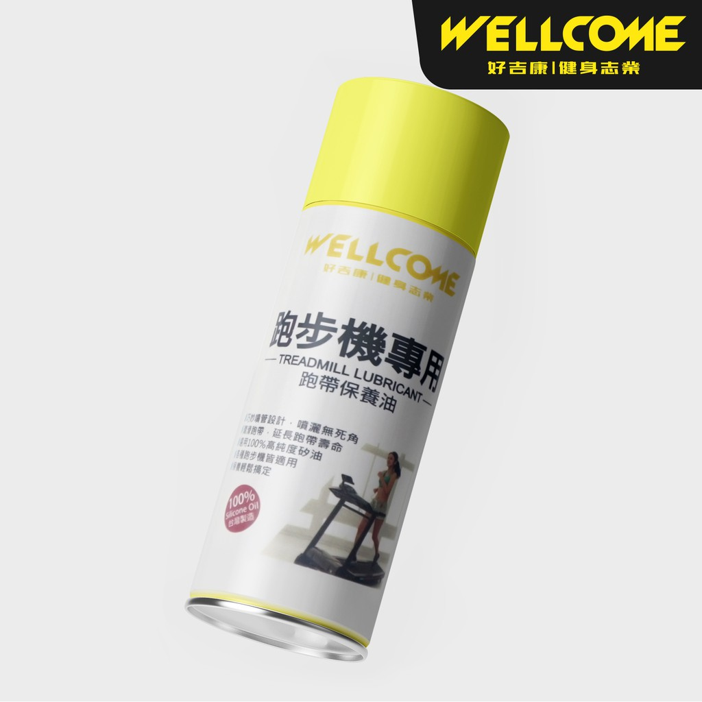 WELLCOME好吉康 300ml 噴式保養油 跑步機運動器材專用 潤滑油 噴油 電跑 高純度矽油 噴管設計