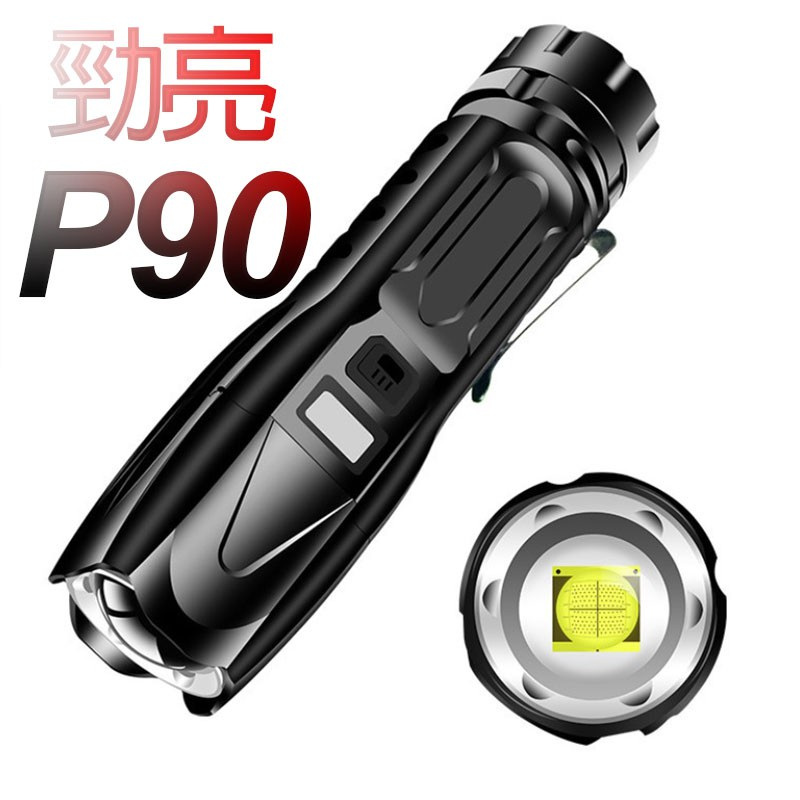 戰神P90 手電筒 4200流明 P90手電筒 特種強光手電筒 超強光手電筒 極蜂強光變焦手電筒 充電手電筒 led手電