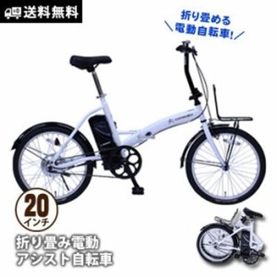 電動アシスト 折りたたみ 自転車 シトロエンCITROEN 20インチ  MG-CTN20EB ホワイト 電動自転車