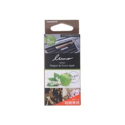 ルーノ フレグランススティック ミュゲ&グリーンアップル 1.8g リフィル カーメイト H551
