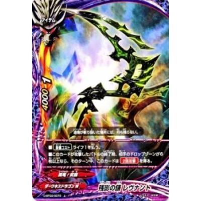 バディファイト カード 残影の鎌 レヴナント 上 | 轟け!無敵竜!! アイテム ダークネスドラゴンワールド 黒竜 武器