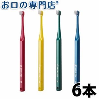 送料無料 歯ブラシ オーラルケア ORTHOTEN オーソテン ×6本 ハブラシ