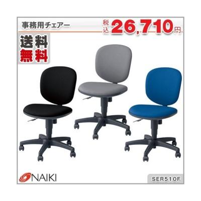 オフィス家具 事務用チェアー SER510F 幅580×奥行560×高さ800〜905mm
