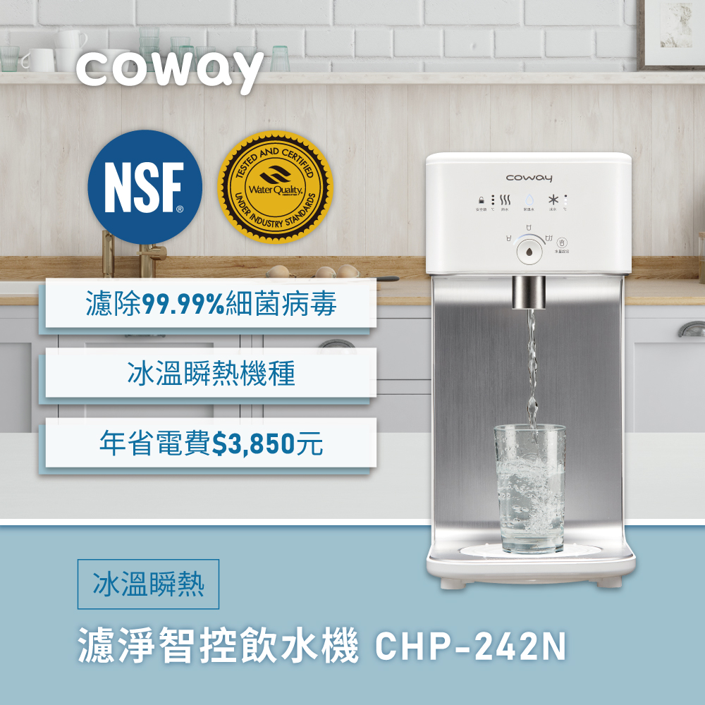 送sodastream氣泡水機【冰溫瞬熱款】Coway濾淨智控飲水機 冰溫瞬熱桌上型|CHP-242N