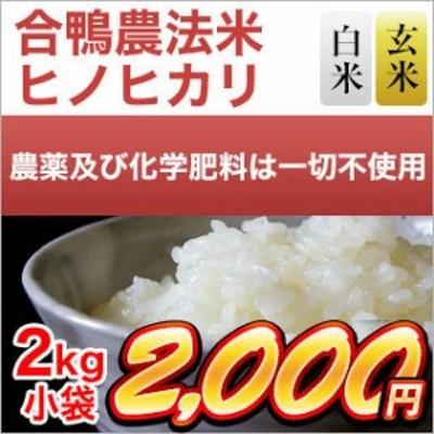 令和元年産(2019年) 合鴨農法米 ヒノヒカリ 白米 2kg 農薬及び化学肥料は一切不使用