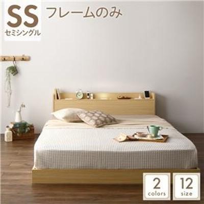 ds-2367864 ベッド 低床 連結 ロータイプ すのこ 木製 LED照明付き 宮付き 棚付き コンセント付き シンプル モダン ナチュラル セミシン