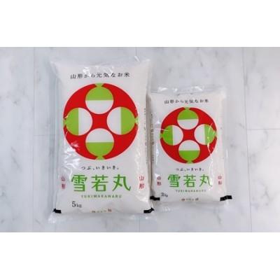A02-042 【令和2年産】特別栽培米 雪若丸 7kg【新米】