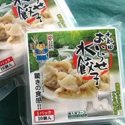 驚きの食感!十和田おいらせ水餃子