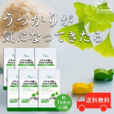 【公式】イチョウ葉+DHA+EPA粒 約1か月分×6袋 T-600-6 送料無料 Lipusa サプリ サプリメント 健康食品