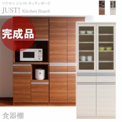 食器棚 完成品 日本製 約 幅73cm ガラス扉タイプ JUST ジャスト JUST-K73G フナモコ