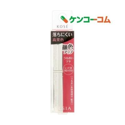 エルシア プラチナム 顔色アップ ラスティングルージュ RD410 レッド系 ( 5g )/ エルシア