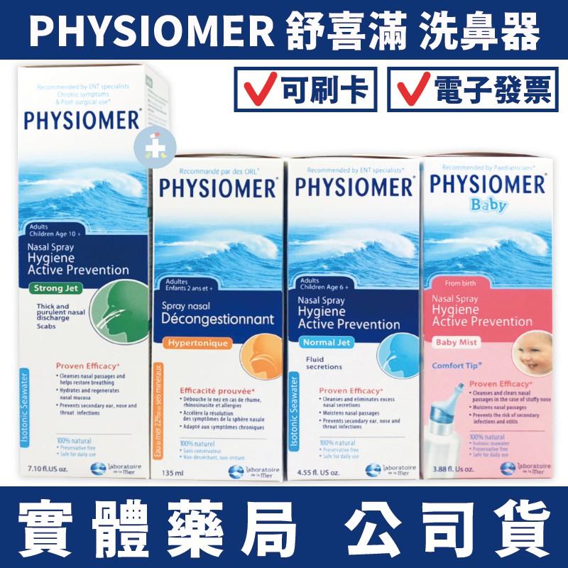 科瑪舒喜滿 洗鼻器 溫和型(115mL)/一般型(135mL)/高張型(135mL)/加強型(210mL)禾坊藥局親子館