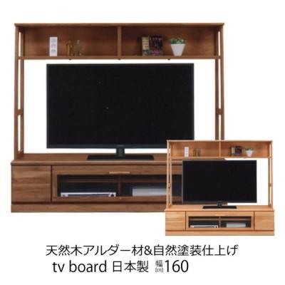 テレビボード 幅160cm ヴォーグ 壁面収納 テレビ台 モダン テレビボード 160幅 テレビボード 北欧家具 テレビ台 ハイタイプ 無垢材 テレビボード
