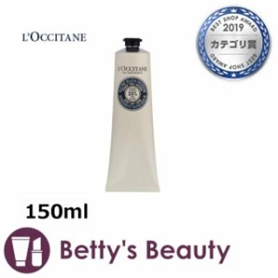 ロクシタン  シア ザ バーム  150mlハンドクリーム Loccitane