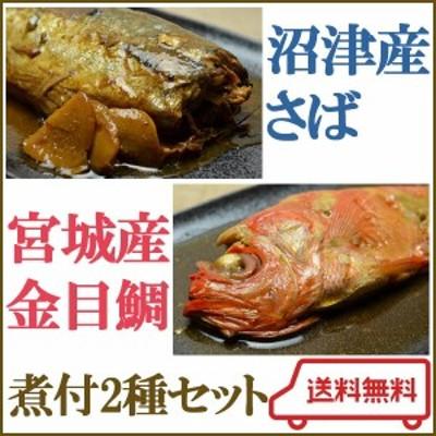 沼津銀さば・金目鯛のやわらか煮付セット かねはち