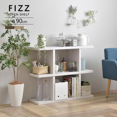 Fizz(フィズ)シェルフ(ロータイプ90cm幅)ホワイト