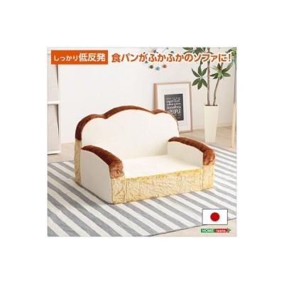 ホームテイスト SH-07-ROT-SF 食パンシリーズ(日本製)【Roti-ロティ-】低反発かわいい食パンソファ(アイボリー)