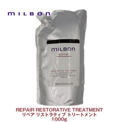 【Global Milbon】グローバルミルボン リペア リストラティブ トリートメント 1000g